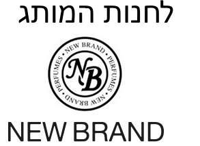ניו ברנד NEW BRAND
