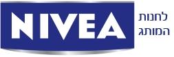 ניוואה NIVEA