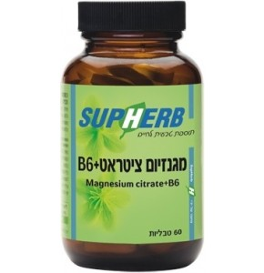 מגנזיום ציטראט & B6 ויטמין Magnesium Citrate + B6 סופהרב