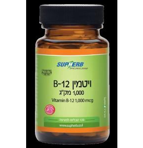 ויטמין B12 טבליות מציצה Vitamin B-12 1000 mcg סופהרב
