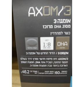 אקסום אומגה 3 | 60 כמוסות | AXOM 3 OMEGA 3