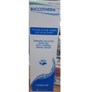 משחת שיניים אורגנית לחניכיים עדינות ללא פלואוריד BUCCOTHERM FLUORIDE FREE