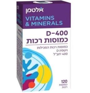 ויטמין D400 כמוסות רכות - 120 כמוסות של אלטמן