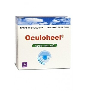 אוקולוהיל טיפות עיניים הומאופטיות בקבוקונים חד פעמיים | OCULOHEEL