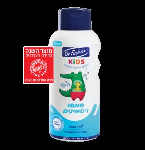 """שמפו ויטמינים לילדים היפואלרגני ללא דמעות Shampoo For Kids ד""""ר פישר"""