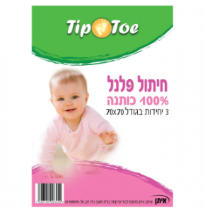 חיתולי טטרה מבד פלנל Flannel Tetra Diapers