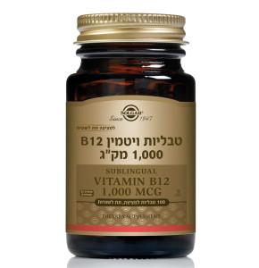 """ויטמין B12 - 100 טבליות של 1000 מק""""ג למציצה מתחת ללשון סולגאר"""