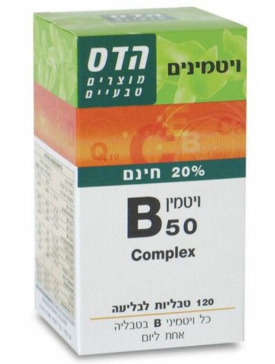 ויטמין B50 קומפלקס הדס 20% מתנה!