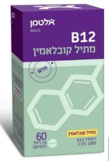 ויטמין B12 מתיל קובלאמין אלטמן 60 טבליות מציצה