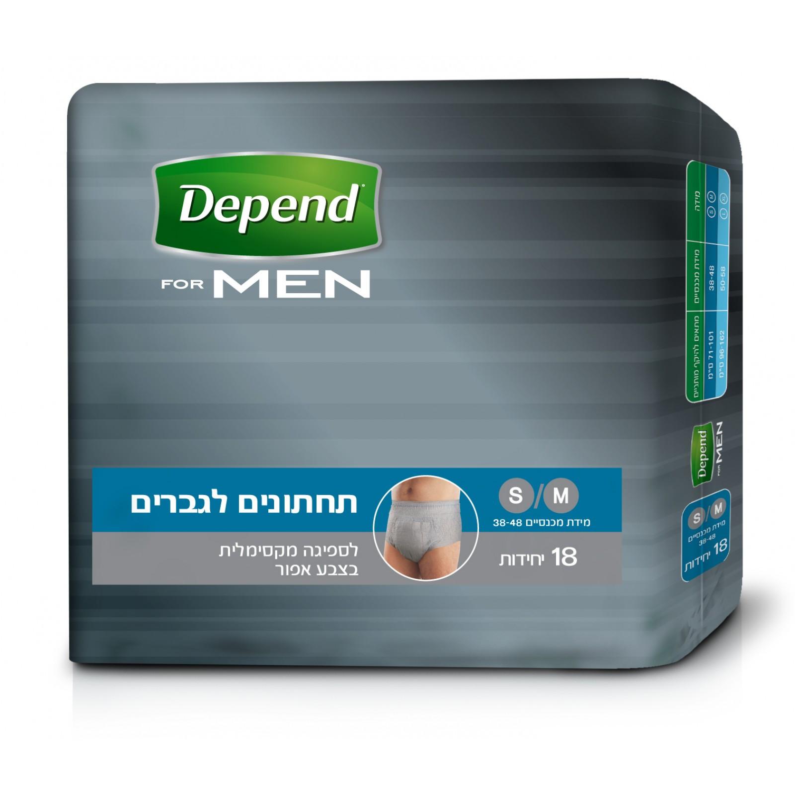 דיפנד 18 תחתונים סופגים לגברים   מידה S / M   רביעייה במבצע   DEPEND