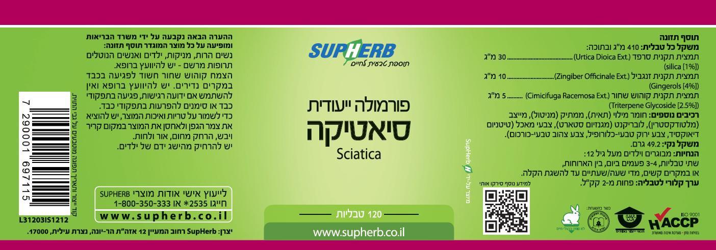 סיאטיקה - 120 טבליות של סופהרב