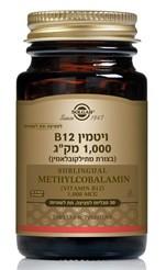 """ויטמין B12 בצורת מתילקובלאמין 60 טבליות למציצה 1000 מק""""ג SOLGAR B12 סולגאר"""