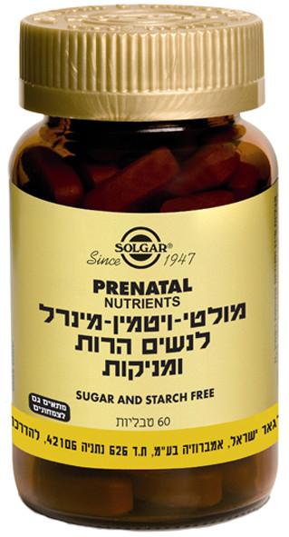 פרנטל מולטי ויטמין לנשים בהריון ומניקות SOLGAR PRENATAL סולגאר