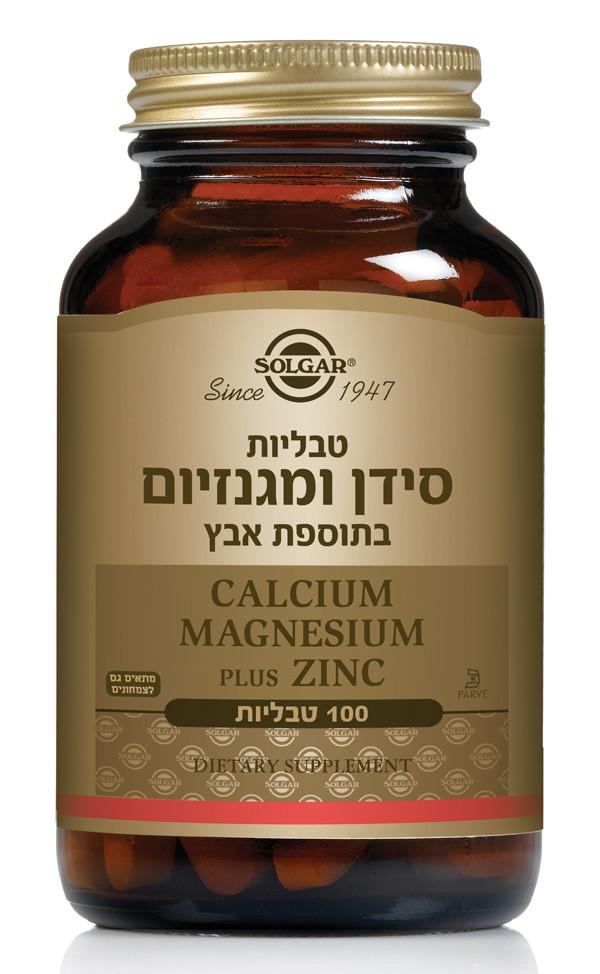 סידן ומגנזיום בתוספת אבץ 100 טבליות Solgar Calcium Magnesium Zinc סולגאר