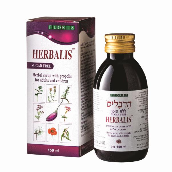 """הרבליס-D - סירופ צמחים פרופוליס - ללא סוכר - 150 מ""""ל"""