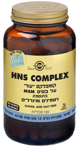 HNS קומפלקס עם MSM | בתוספת ויטמינים ומינרלים 120 טבליות | SOLGAR HNS COMPLEX סולגאר