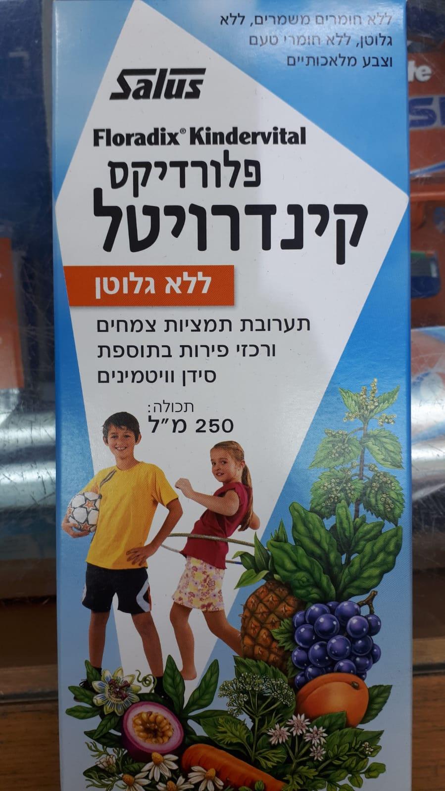 """קינדרויטל סירופ KINDERVITAL - מולטי ויטמין נוזלי לילדים, בתוספת סידן, 250 מ""""ל"""