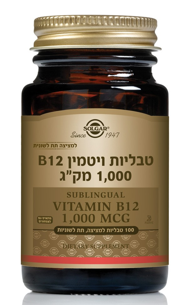 """ויטמין B12 של סולגאר - 100 טבליות של 1000 מק""""ג למציצה מתחת ללשון"""