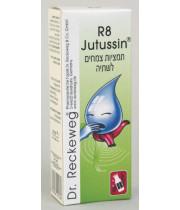 "R8 JUTUSSIN DR RECEWEG ד""ר רקווג סירופ"