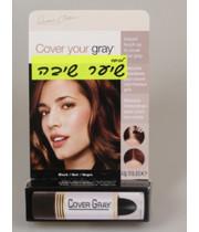 מקלון צבע לכיסוי שיער אפור ושיער שיבה COVER GREY