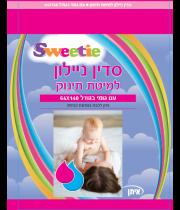 סדין ניילון למיטת תינוק 64X140