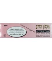 מקלון הזהב בדיקה עצמית לגילוי היריון Home Pregnancy Test