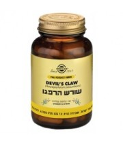 שורש הרפגו 60 כמוסות SOLGAR Devil's Claw סולגאר