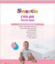 מגן מזרן למיטת תינוק עם שכבת מגבת 64X140
