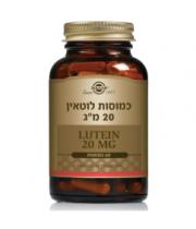 """לוטאין 20 מ""""ג Lutein סולגאר"""