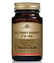 """ויטמין B2 ריבופלבין 100 מ""""ג - 100 כמוסות של סולגאר"""