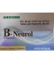 בי נאורול ויטמיני B12, B6, B1 Neurol