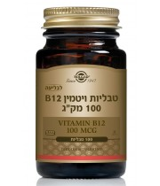 """ויטמין B12 לבליעה 100 מק""""ג - מאה טבליות של סולגאר"""