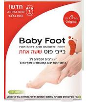 בייבי פוט לטיפול בכפות רגליים יבשות וסדוקות baby foot for dry feet