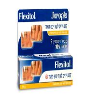 קרם ידיים טיפולי פלקסיטול | קרם ידיים רפואי לידיים יבשות וסדוקות - 56 גרם