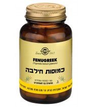 חילבה FENUGREEK SOLGAR סולגאר