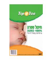 TIP TOE חיתול טטרה Tetra Diapers