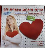כרית חימום בצורת לב עם גרגירי חימר
