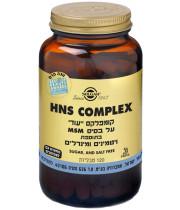 HNS קומפלקס MSM SOLGAR HNS COMPLEX סולגאר בתוספת ויטמינים ומינרלים 120 טבליות