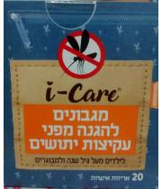 מגבונים להגנה מפני עקיצות יתושים I CARE