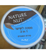 NATURE NUT HAIR MASK מסכה לשיער 3 ב-1 סדרת האגוזים ללא מלחים
