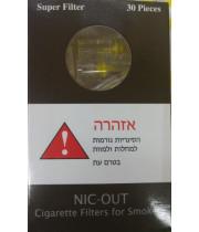 פילטרים לסיגריות 30 יחידות ניק-אאוט | Nic-Out Cigarette Filters