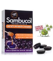 סמבוכל לכסניות לעיסה סמבוק שחור, ויטמין C, אבץ ודבש Sambucol Lozenges