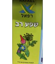 רפאל Shefa Rav שפע רב טיפות
