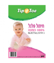 חיתולי טטרה מבד פלנל Flannel Tetra Diapers