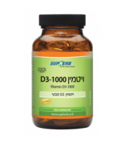 ויטמין Vitamin D3-1000 סופהרב