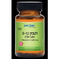 סופהרב ויטמין B12 טבליות מציצה | SUPHERB Vitamin B-12 1000 mcg