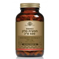 כמוסות תמצית סלק Beetroot Extract סולגאר SOLGAR